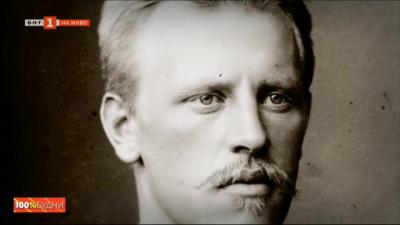 Забележителният живот на Фритьоф Нансен