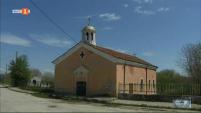 Под едно небе - мюсюлманите и християните в село Стоево