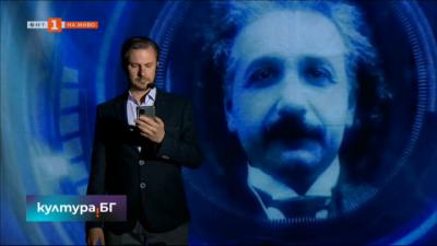 """Димитър Узунов с моноспектакъл """"Как да се превърнеш в Айнщайн за един час?"""""""