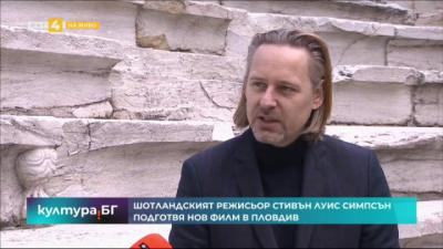 Шотландският режисьор Стивън Луис Симсън подготвя нов филм в Пловдив