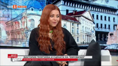 Виктория Георгиева ще вземе нещо ценно за нея на сцената на Евровизия