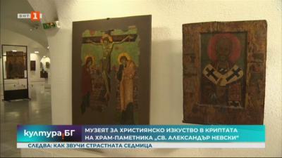 Музеят за християнско изкуство в криптата на храм-паметника Св. Александър Невски