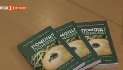 Онлайн разговор с Илия Троянов за най-новата му книга Помощ? Помощ!