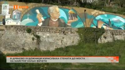 В Дряново художници рисуват тематични графити на стената до моста на Кольо Фичето