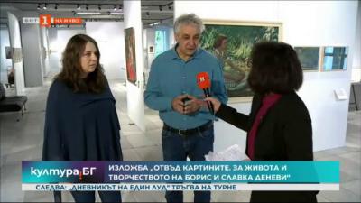 Изложбата Отвъд картините. За живота и творчеството на Борис и Славка Деневи
