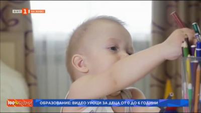 Видео уроци за деца от 0 до 6