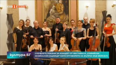 "Спечелете покани за два концерта от програмата на фестивала ""Софийски музикални седмици"""
