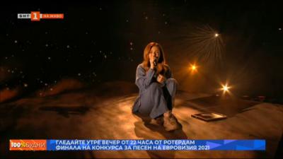 Гледайте финала на Евровизия на 22 май от 22:00 часа