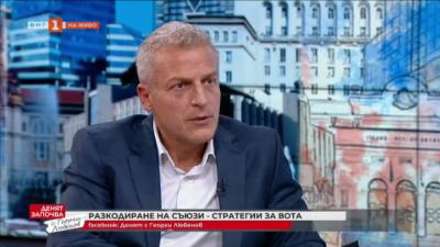 КОД на Петър Москов ще се яви на изборите в коалиция с БЗНС и БДФ