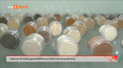 Единствената колекция от пясък в България се намира в Бургас