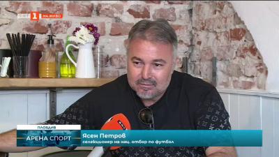 Ясен Петров за контролите със Словакия, Русия и Франция