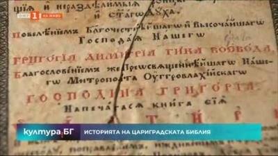 Историята на Цариградската библия