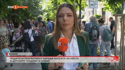 Родители протестират заради липсата на места в детските градини в София