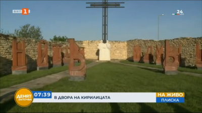 В двора на кирилицата