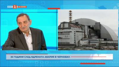 35 години от аварията в Чернобил, обезопасяването и последствията - коментар на проф. Касчиев