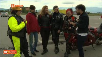 Жени на мотори превземат града - среща с дамите от сдружение Lady Bikers