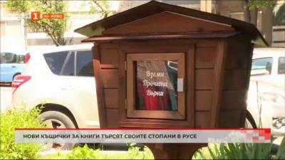 Нови къщички за книги търсят своите стопани в Русе