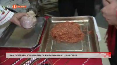 Как се прави бабек - кулинарната емблема на село Цалапица