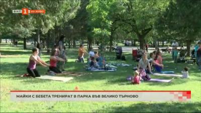 Майки с бебета тренират в парка във Велико Търново