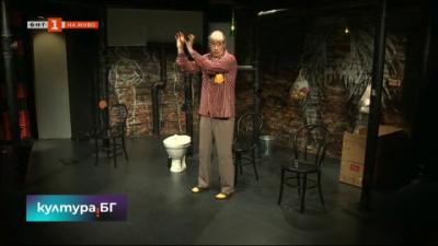 Премиера на Наздраве за живота! в Сатиричния театър