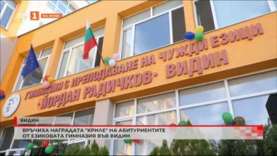 Връчиха наградата Криле на абитуриентите от Езиковата гимназия във Видин