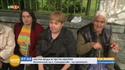 Жителите на дупнишкото село Самораново на протест заради ВиК авариите