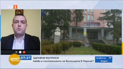 Ще остане ли многопрофилната болница в Перник без детско отделение?