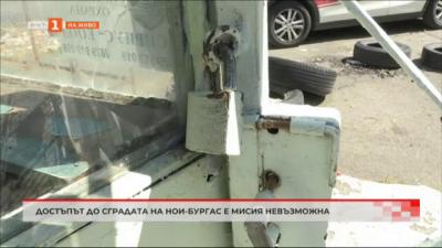 Достъпът до сградата на Националния осигурителен институт в Бургас е ограничен