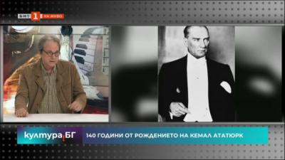 Отбелязваме 140 години от рождението на Кемал Ататюрк