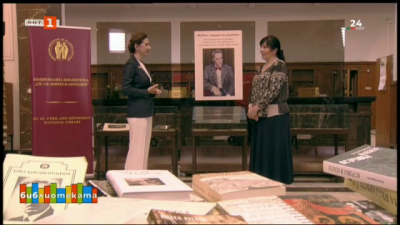 На гости в Националната библиотека Св. Св. Кирил и Методий
