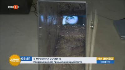 Музей на COVID-19 страховете отвори врати