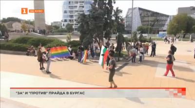 За и против гей парада в Бургас