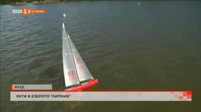 Състезатели с радиоуправляеми ветроходни яхти мерят сили на езеро край Русе