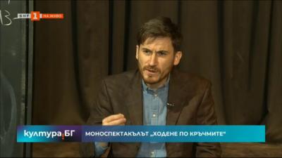 Моноспектакълът Ходене по кръчми на Благой Бойчев
