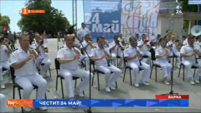 24 май във Варна