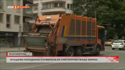 Младежи нападнаха служители на сметопочистваща фирма в Благоевград