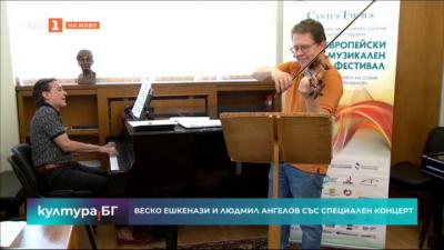 Концерт на Веско Ешкенази и Людмил Ангелов по повод 100-годишнината от рождението на Астор Пиацола