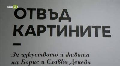 Изложбата Отвъд картините - за изкуството и живота на Борис и Славка Деневи