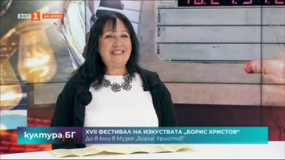 Фестивалът на изкуствата Борис Христов