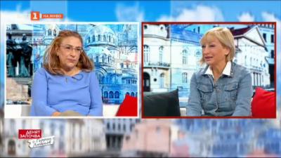 Политиката днес - какво очакват избирателите? Прогнозите на Татяна Буруджиева и Мира Радева