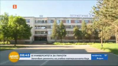 Започват ремонти на учебно-материалната база ВВУ Георги Бенковски