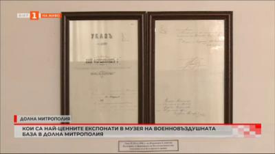 Кои са най-ценните експонати в музея на военновъздушната база в Долна Митрополия