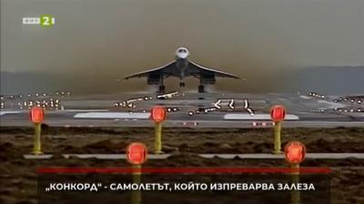 Конкорд - самолетът, който изпреварва залеза