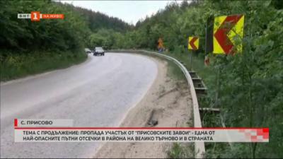 Пропада участък от Присовските завои - една от най-опасните отсечки в района на Велико Търново