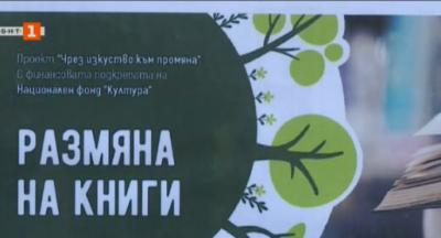 Размяна на книги във Варна