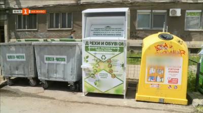 Контейнери за рециклиране на стари дрехи в Русе