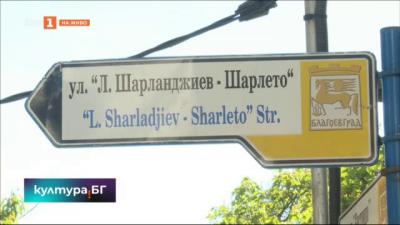 Улица в Благоевград ще носи името на кинорежисьора Любомир Шарланджиев