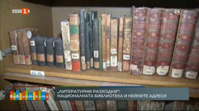 Литературни разходки: Националната библиотека и нейните адреси