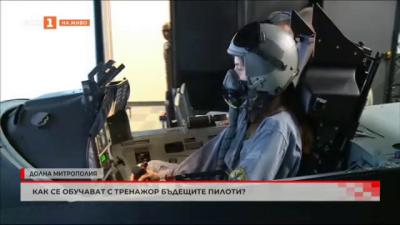 Как се обучават с тренажор бъдещите пилоти?