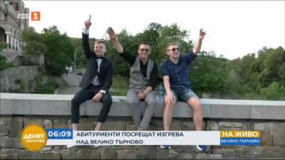 Абитуриентите във Велико Търново посрещнаха изгрева на паметника на Асеневци